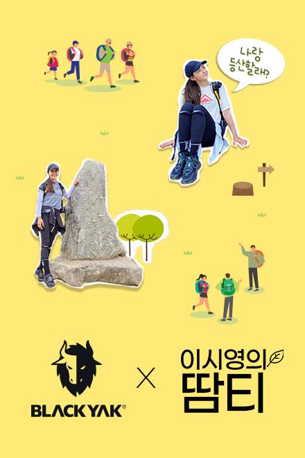 이시영의 땀티's PICK